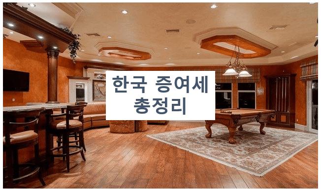 한국 증여세 총정리 (세율, 법, 공제 한도, 계산 방법 등)