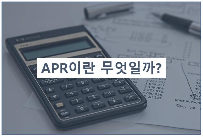 APR 이란 무엇일까?