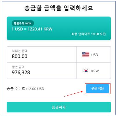 소다트랜스퍼 미국에서 한국 송금