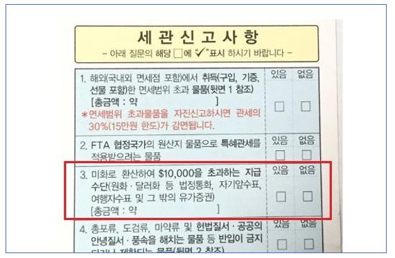 미국에서 한국으로 현금 들고 가려면 세관 신고해야
