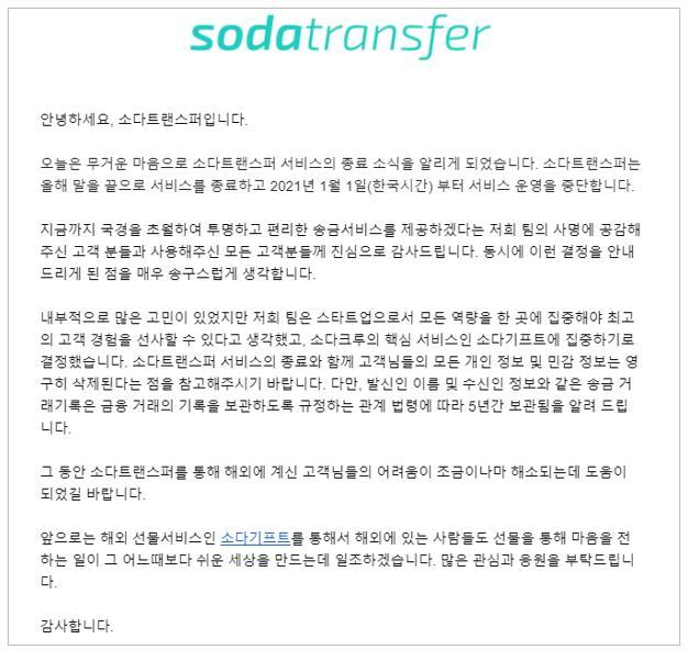 소다트랜스퍼 서비스 종료