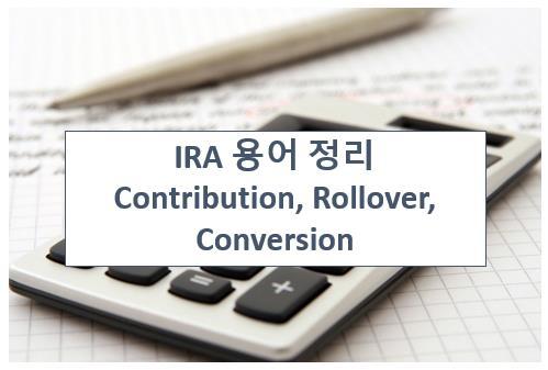 Contribution vs Rollover vs Conversion