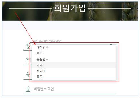 와이어바알리 한국 회원가입