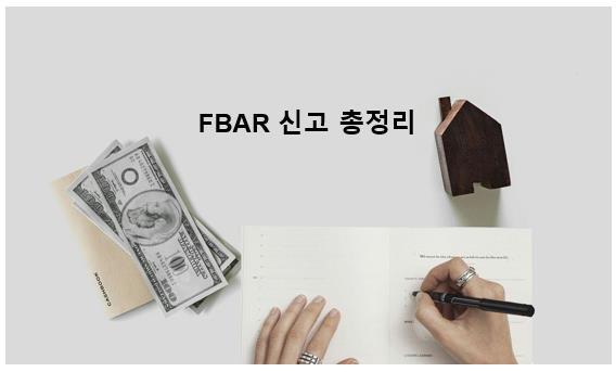 FBAR 신고 총정리 (해외금융계좌신고)
