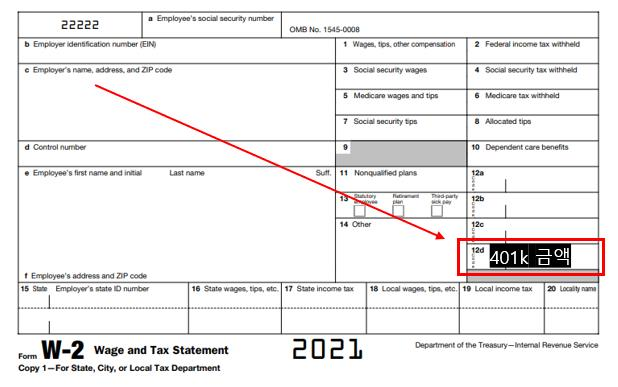 W-2 Form을 통한 traditional 401k 세금 공제 금액 확인