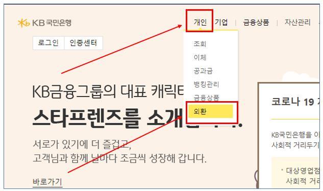 kb국민은행 환율 조회